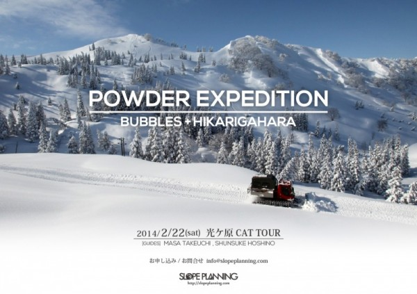 flyer_powderexpedition_hikarigahara_2014