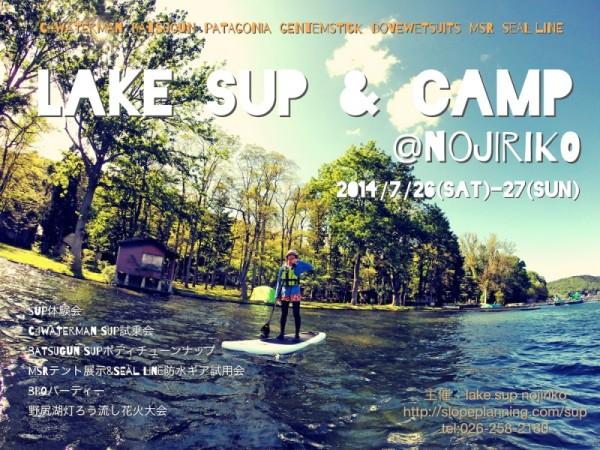 SUP&CAMP