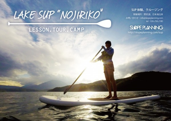 flyer_lakesup_nojiriko_2014