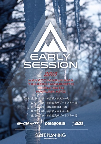 flyer_ealrysession2015_01