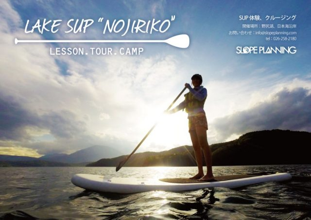 flyer_lakesup_nojiriko