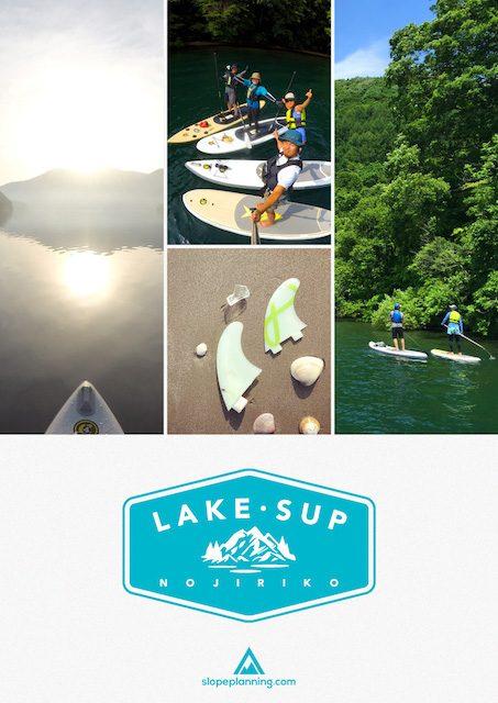 野尻湖・日本海でSUP!LAKE SUP NOJIRIKO 予約受付開始!