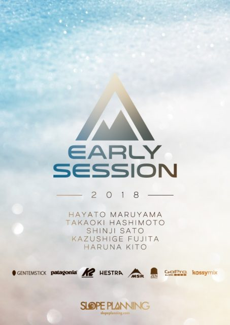 """EARLY SESSION 2018"" エントリー受付開始のお知らせ"