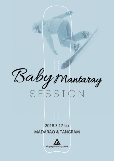 BABY MANTARAY SESSION 2018 開催のお知らせ