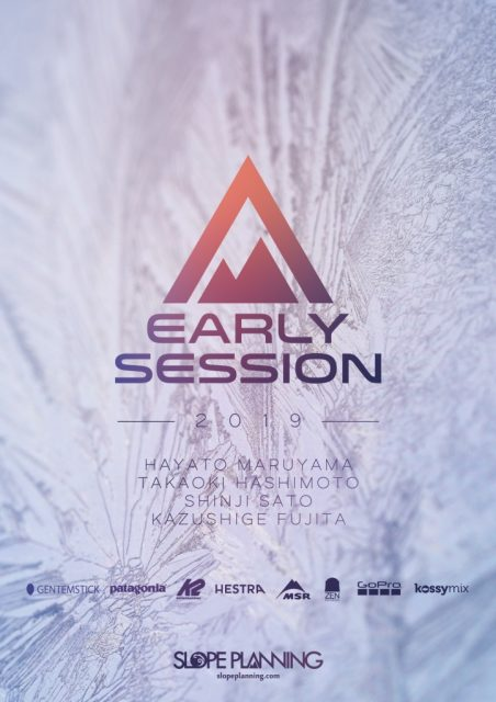EARLY SESSION 2019 開催のお知らせ