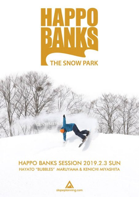 HAPPO BANKS SESSION 2019 【エントリー受付中!】