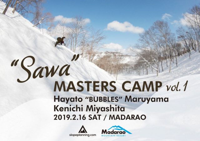 """SAWA"" MASTERS CAMP vol.1  開催決定!"