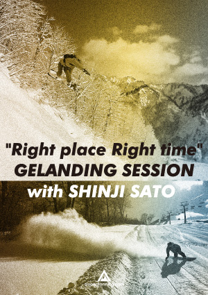 """Right place Right time"" GELENDING SESSION with Shinji Sato 《エントリー受付開始》"