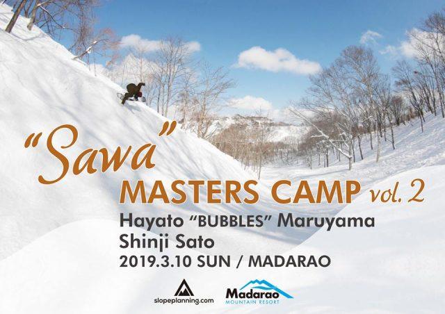 """Sawa"" MASTERS CAMP Vol.2 エントリー受付スタート!"