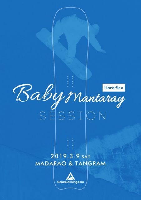 "BABY MANTARAY ""Hard flex"" SESSION エントリー受付スタート!"