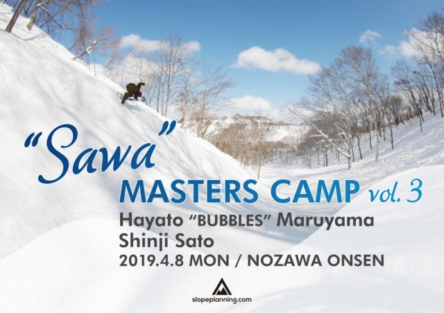 """Sawa"" MASTERS CAMP Vol.3 開催決定!"