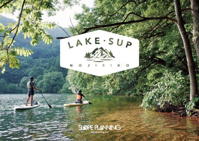 SUPシーズンスタート! LAKE SUP NOJIRIKO 2019ツアー予約開始しました!