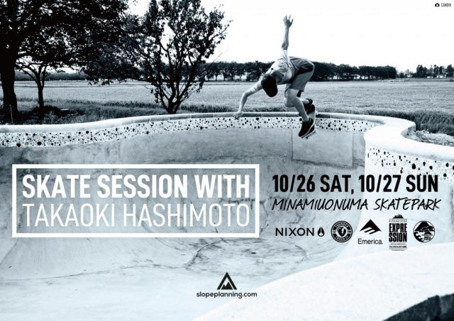 "SKATE SESSION WITH ""HASSY""TAKAOKI HASHIMOTO開催します!"