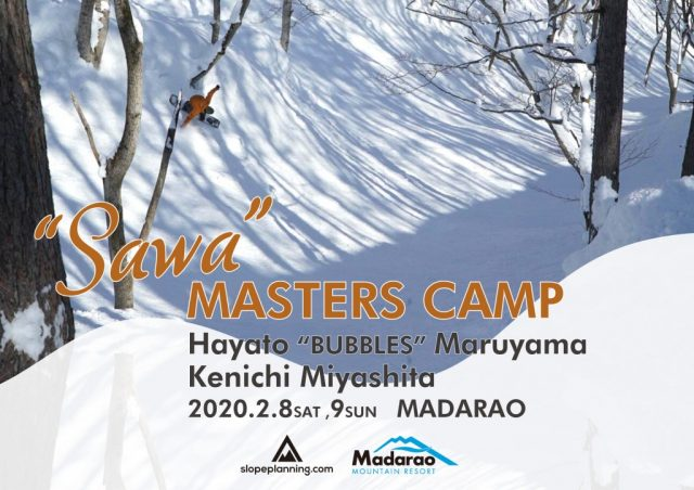 """Sawa"" MASTERS CAMP 2020 開催決定!"
