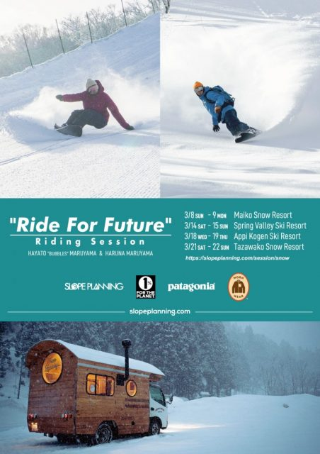 """Ride For Future"" 東北ツアー開催のお知らせ"
